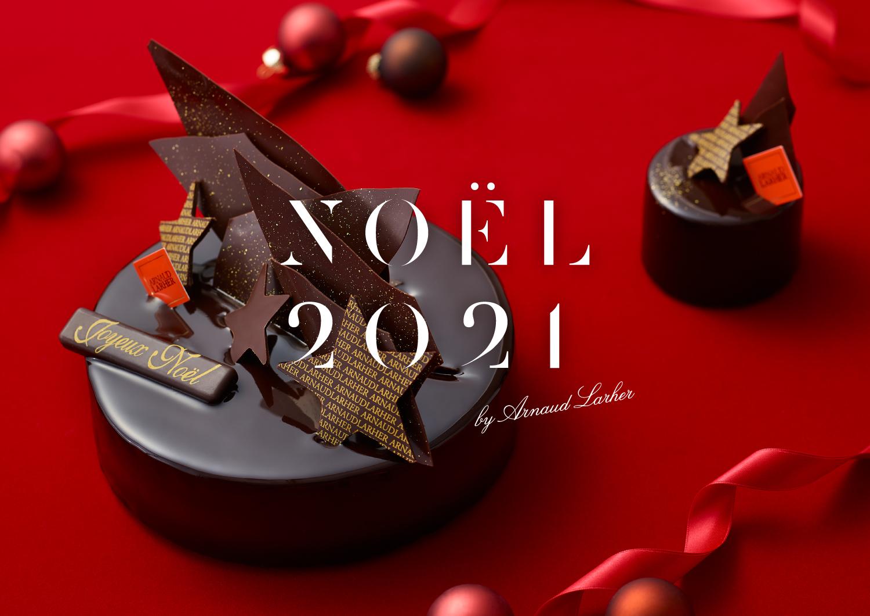 アルノー・ラエールのノエル2021